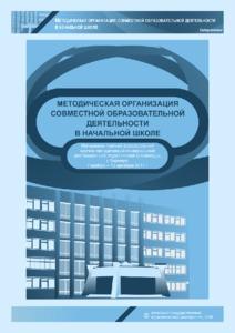 Сборник Никтиной(A).pdf